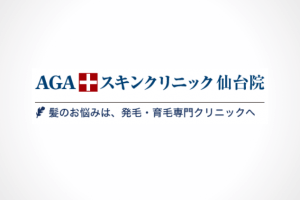 公式ページでは教えてくれないAGAスキンクリニック仙台院の全情報