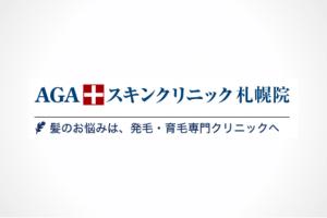 公式ページでは教えてくれないAGAスキンクリニック札幌院の全情報