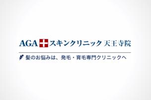 公式ページでは教えてくれないAGAスキンクリニック天王寺院の全情報