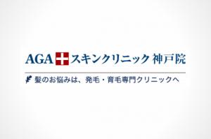 公式ページでは教えてくれないAGAスキンクリニック神戸院の全情報
