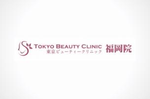 公式ページでは教えてくれない東京ビューティークリニック福岡院の全情報