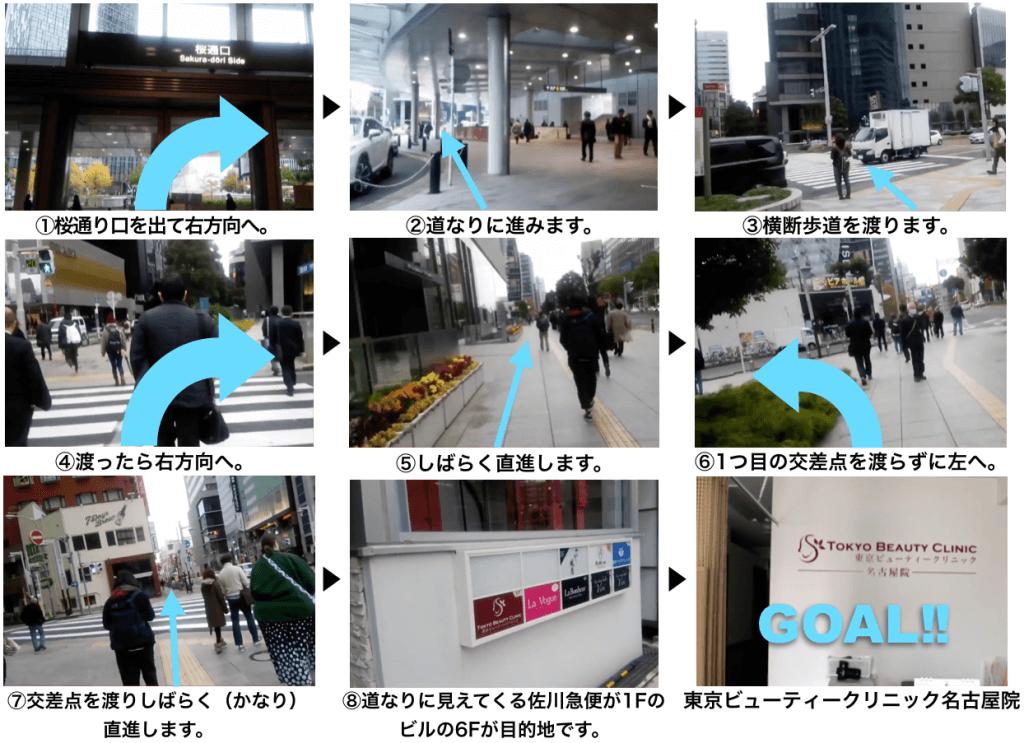 東京ビューティークリニック名古屋院に迷わず辿り着くための完全MAP