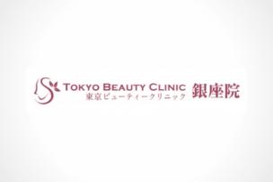 公式ページでは教えてくれない東京ビューティークリニック銀座院の全情報