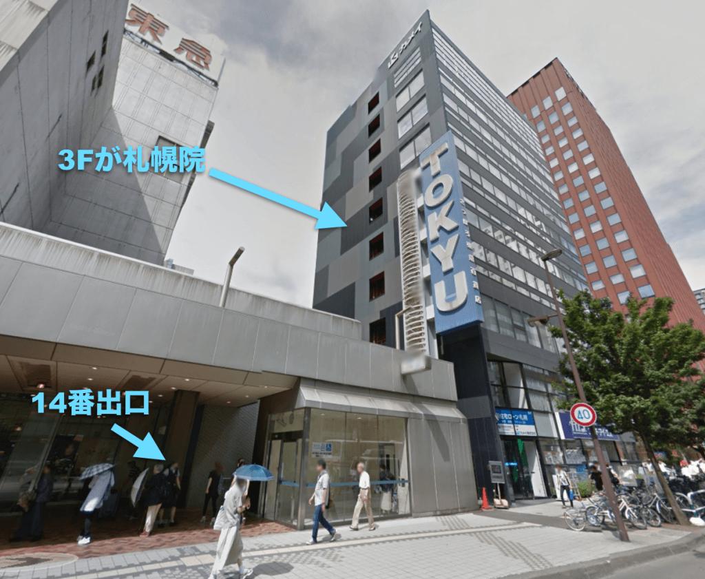 一目でわかる東京ビューティークリニック札幌院の場所