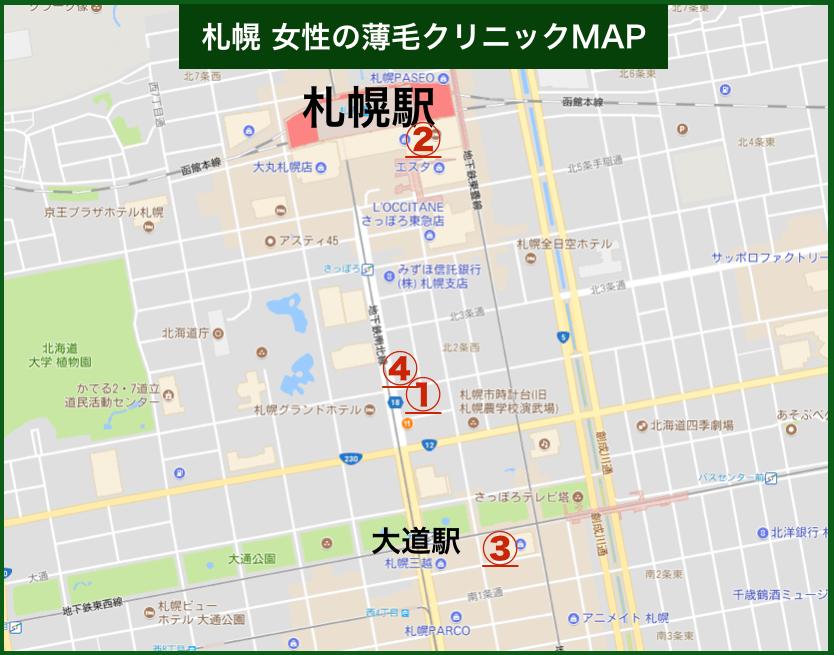 札幌女性の薄毛クリニックMAP