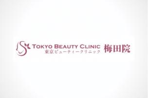 公式ページでは教えてくれない東京ビューティークリニック梅田院の全情報