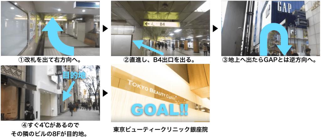 東京ビューティークリニック銀座院に迷わず辿り着くための完全MAP