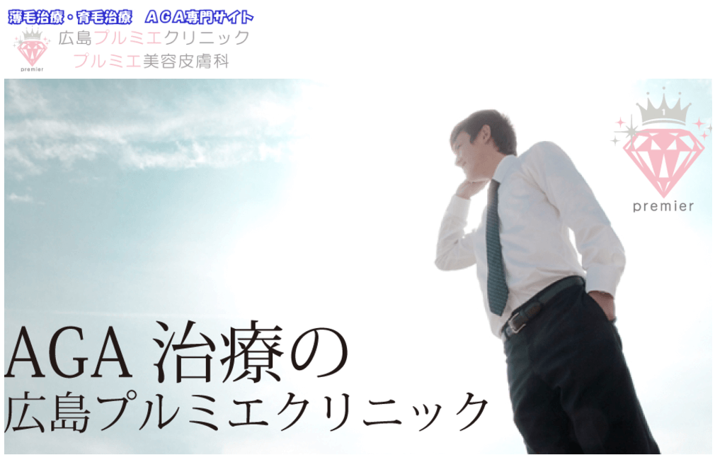 広島プルミエクリニックの公式ページ
