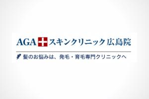 公式ページでは教えてくれないAGAスキンクリニック広島院の全情報