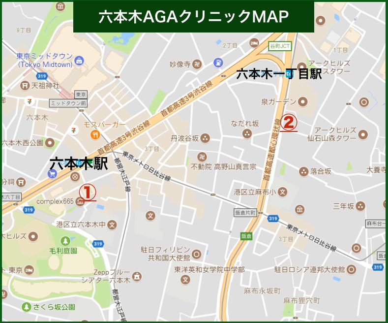 六本木AGAクリニックMAP