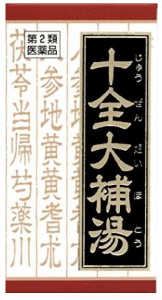 十全大補湯(じゅうぜんだいほとう)のイメージ