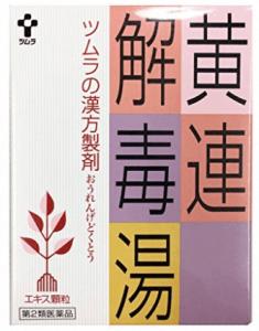 黄連解毒湯(おうれんげどくとう)のイメージ