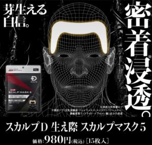 スカルプマスクのイメージ