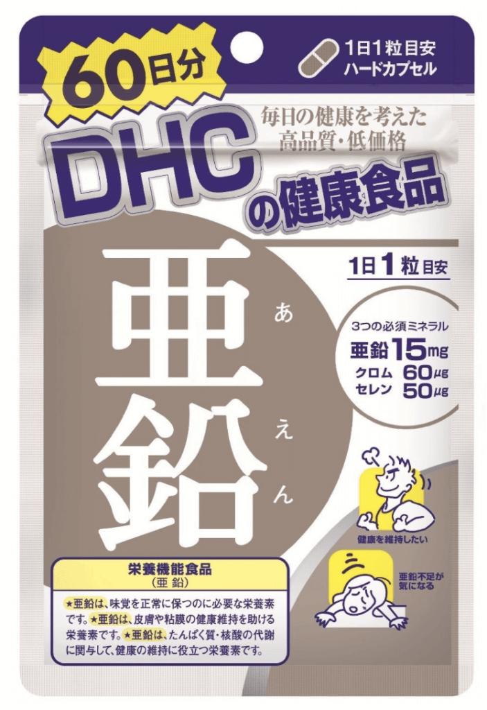 DHC 亜鉛のイメージ