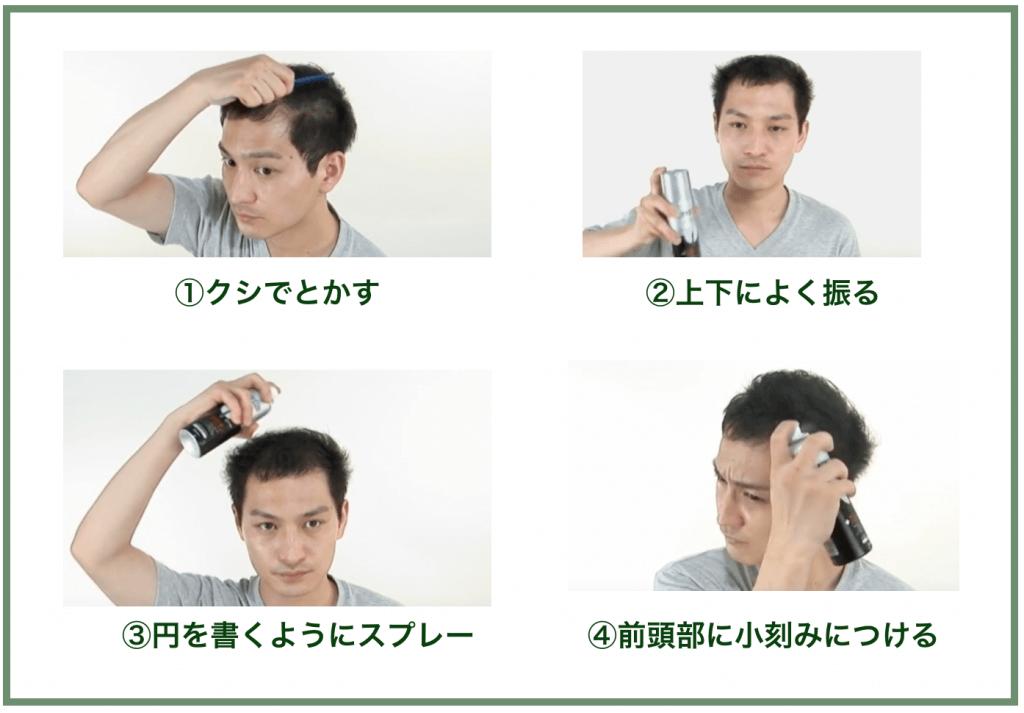 微細粒子を吹き付けるタイプの増毛スプレーの使い方