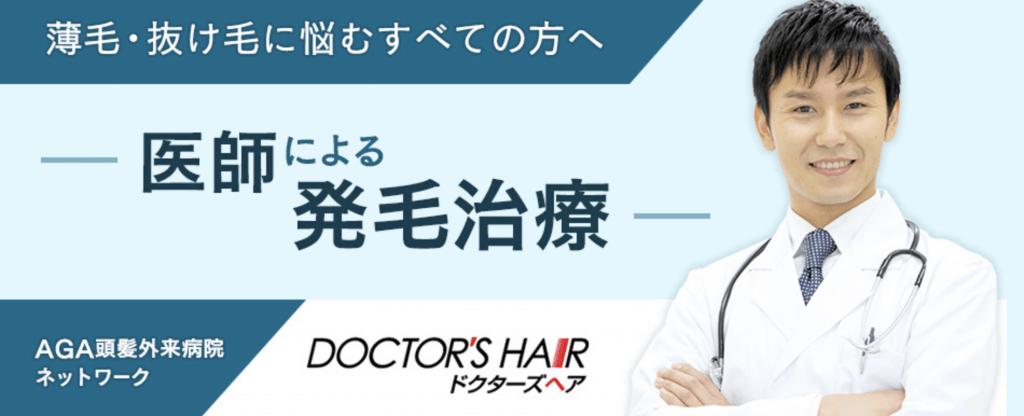 ドクターズヘアのイメージ