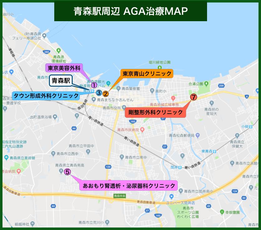 青森駅周辺AGA治療MAP