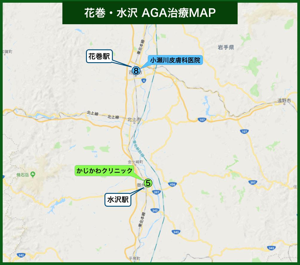 花巻・水沢AGA治療MAP