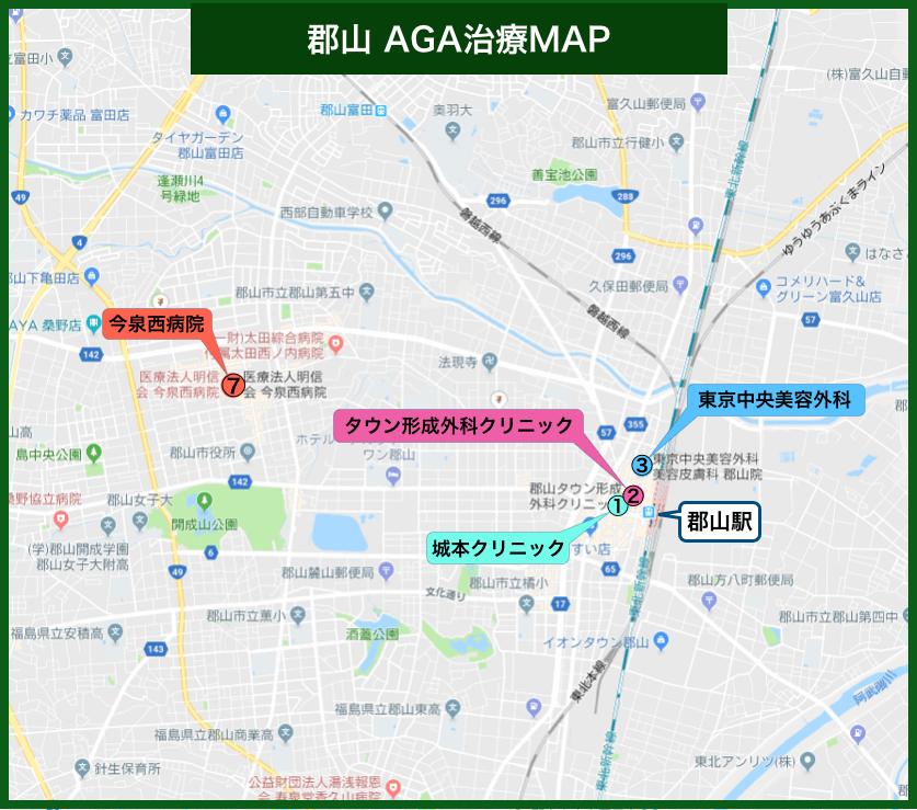 郡山AGA治療MAP