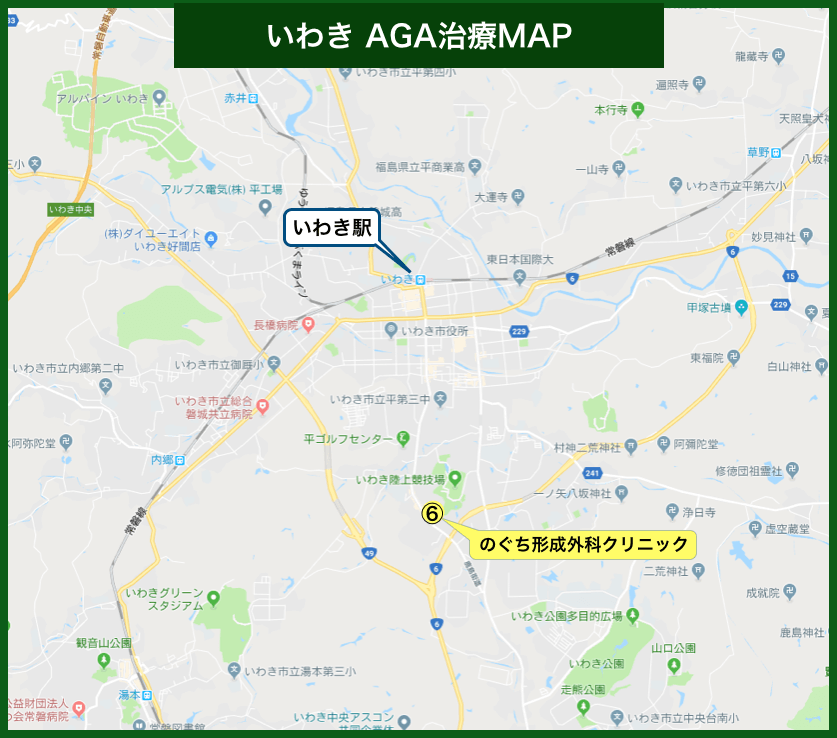福島AGA治療MAP
