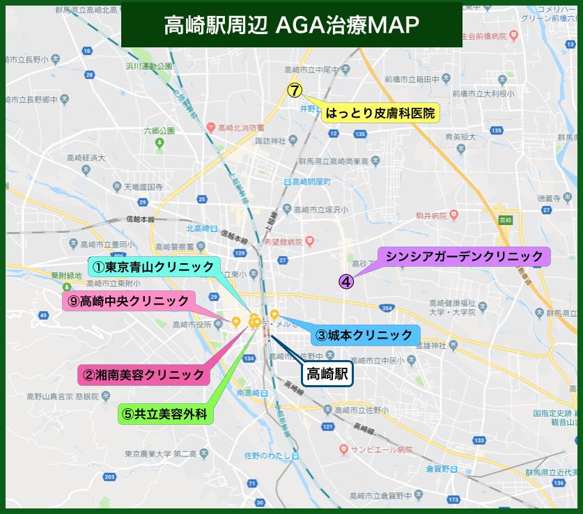 高崎駅周辺AGA治療MAP