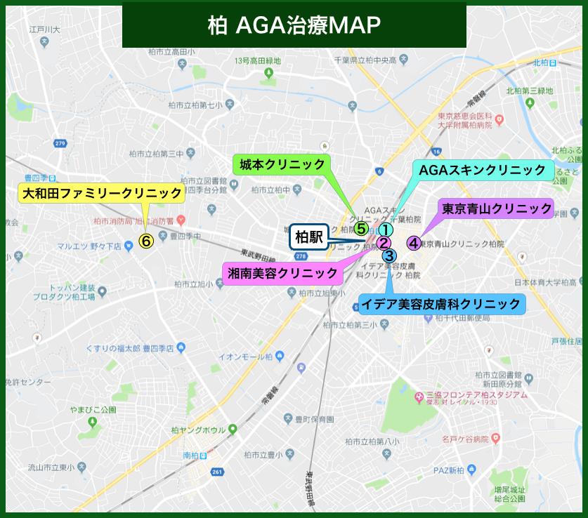 柏AGA治療MAP