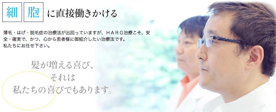紀尾井町プラザクリニックのHARG療法