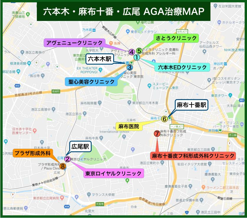 六本木・麻布十番・広尾AGA治療MAP