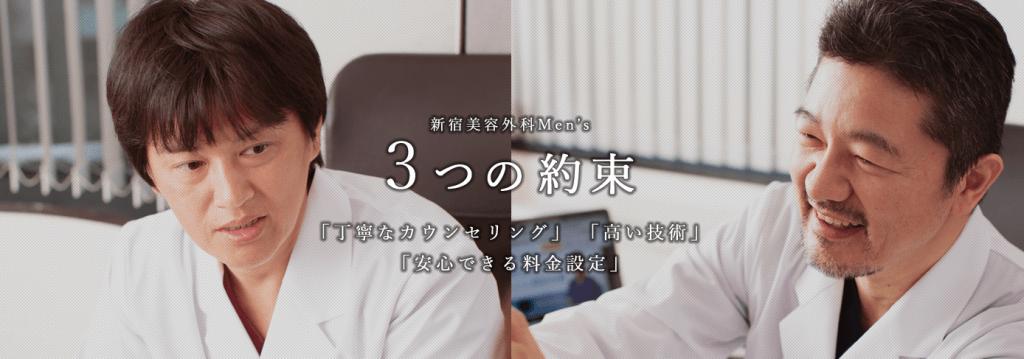 新宿美容外科クリニックのイメージ