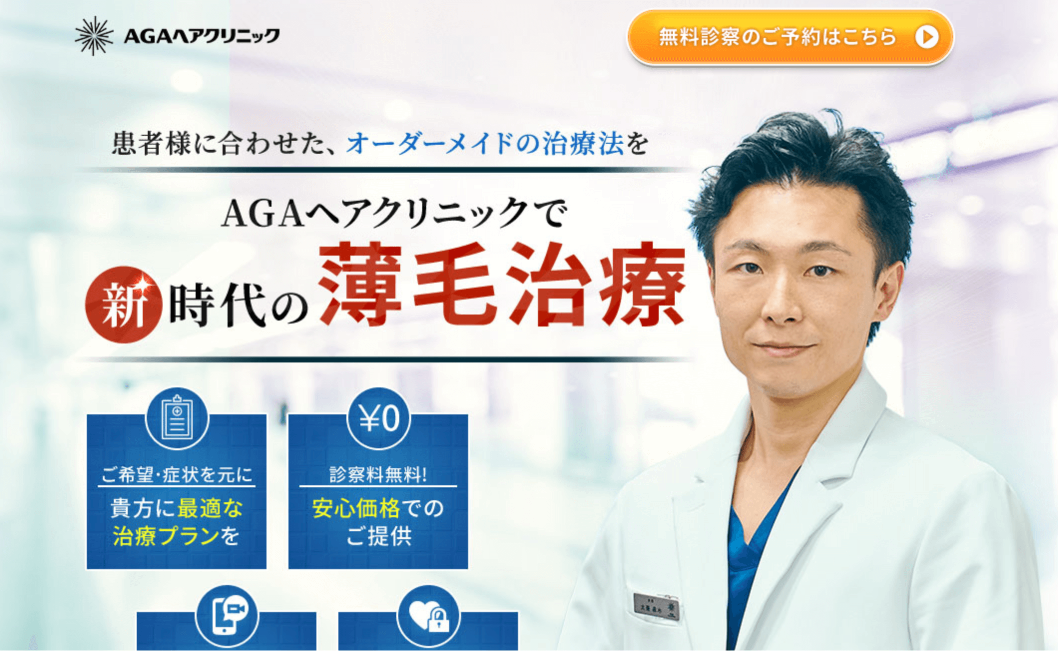 AGAヘアクリニックの公式ページ