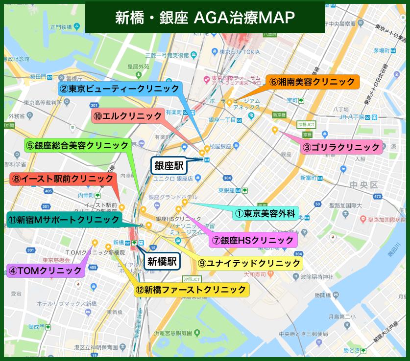 新橋・銀座AGA治療MAP