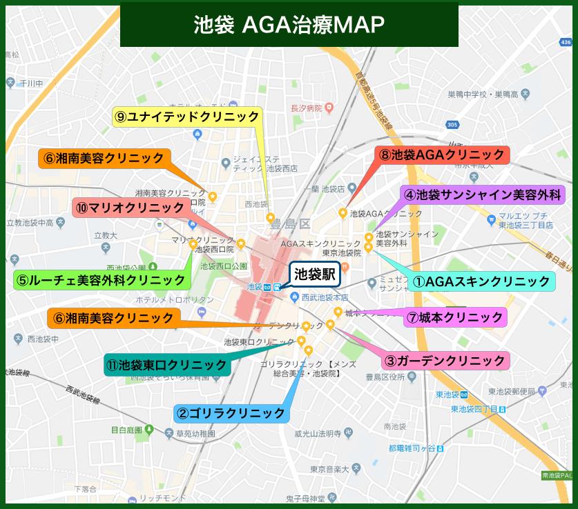 池袋AGA治療MAP