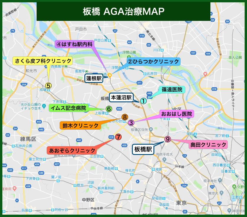 板橋宿AGA治療MAP