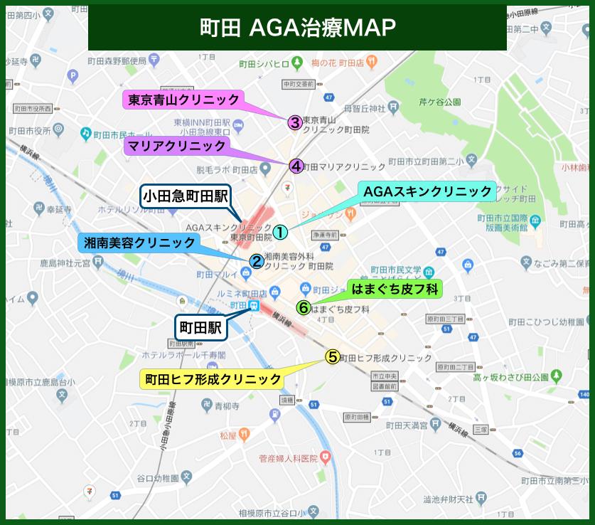 町田AGA治療MAP