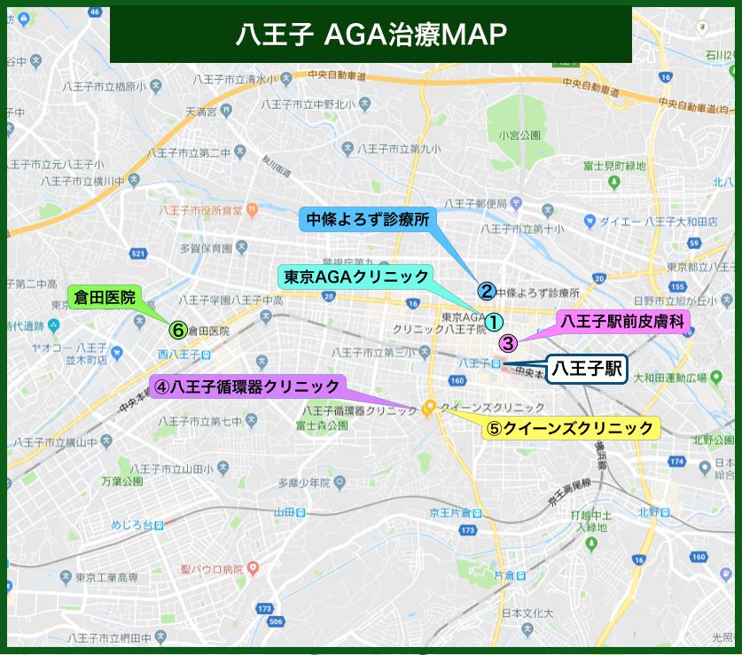 八王子AGA治療MAP