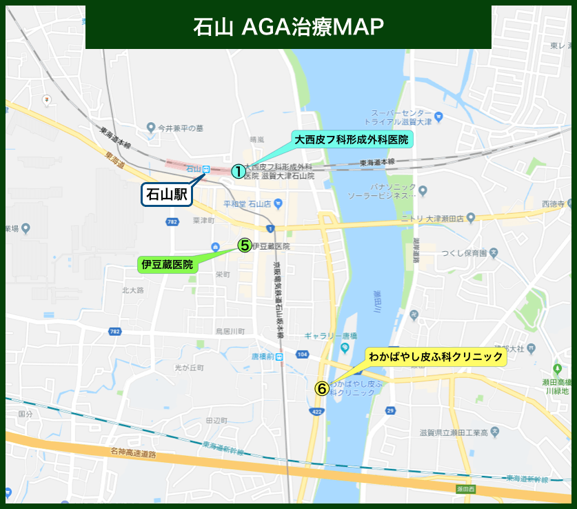 石山AGA治療MAP