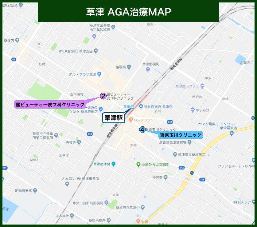 草津AGA治療MAP