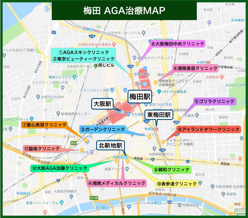 梅田AGA治療MAP