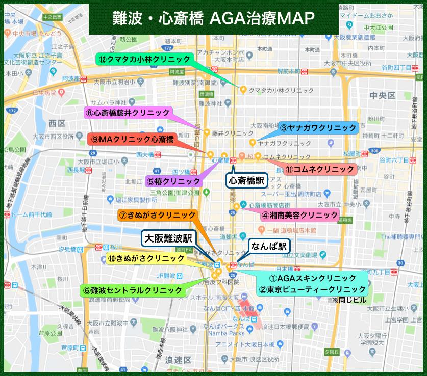 難波・心斎橋AGA治療MAP