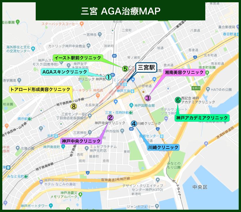 三宮AGA治療MAP