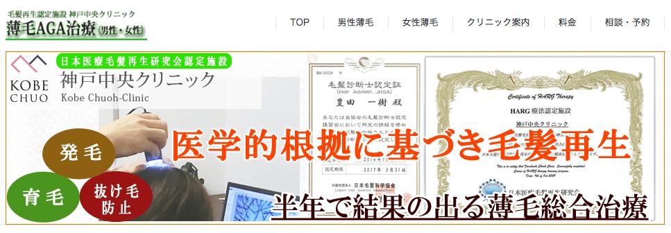 神戸中央クリニックの公式ページ