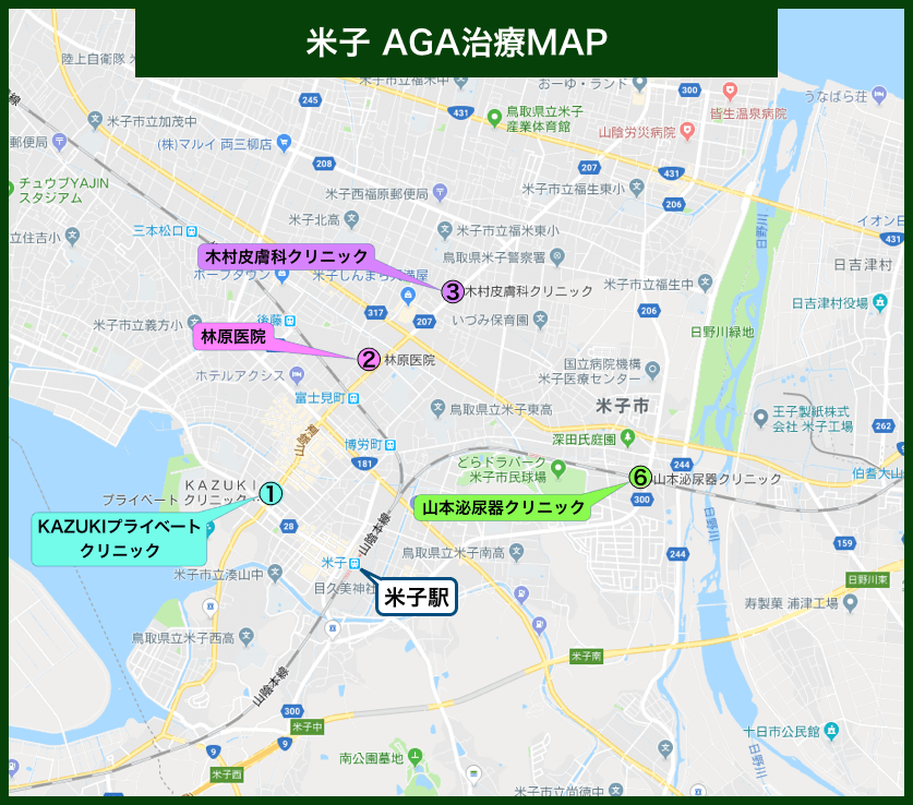 米子AGA治療MAP