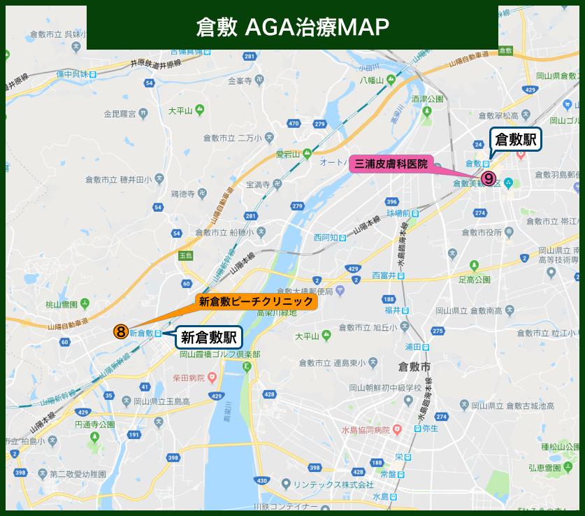 倉敷AGA治療MAP
