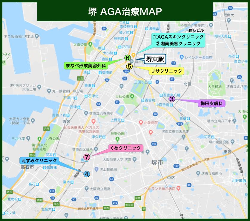 堺AGA治療MAP