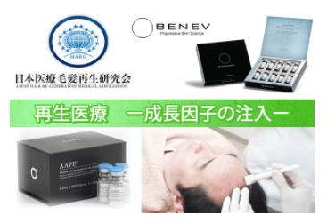 共立美容外科の治療法