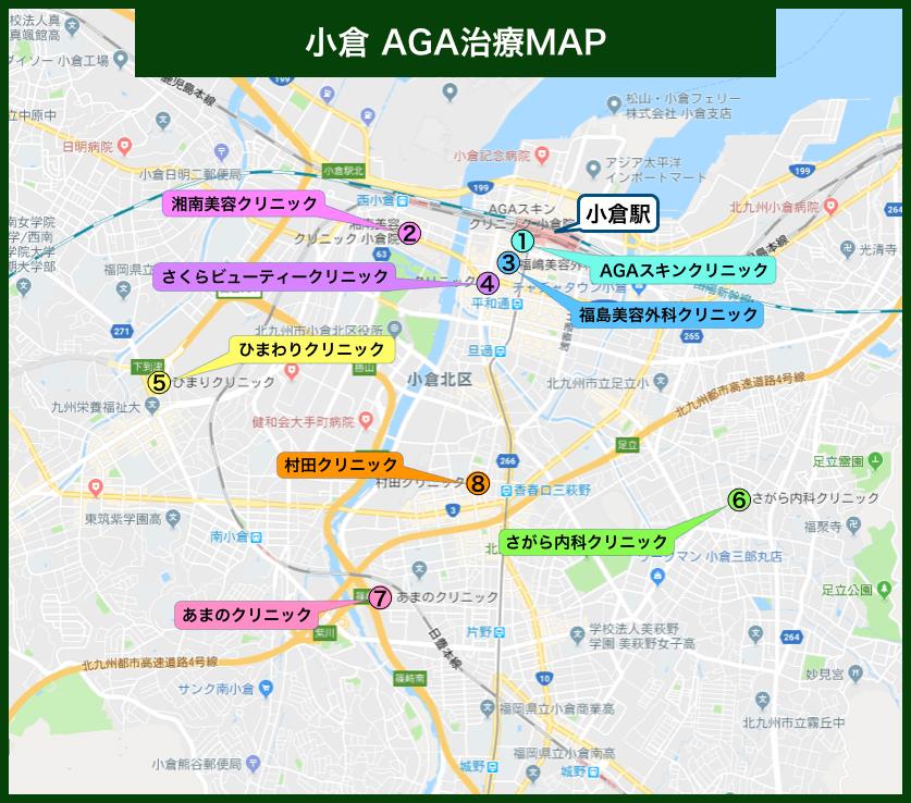 小倉AGA治療MAP