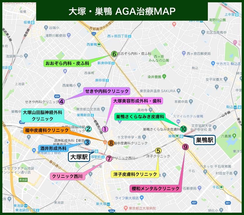 大塚・巣鴨AGA治療MAP