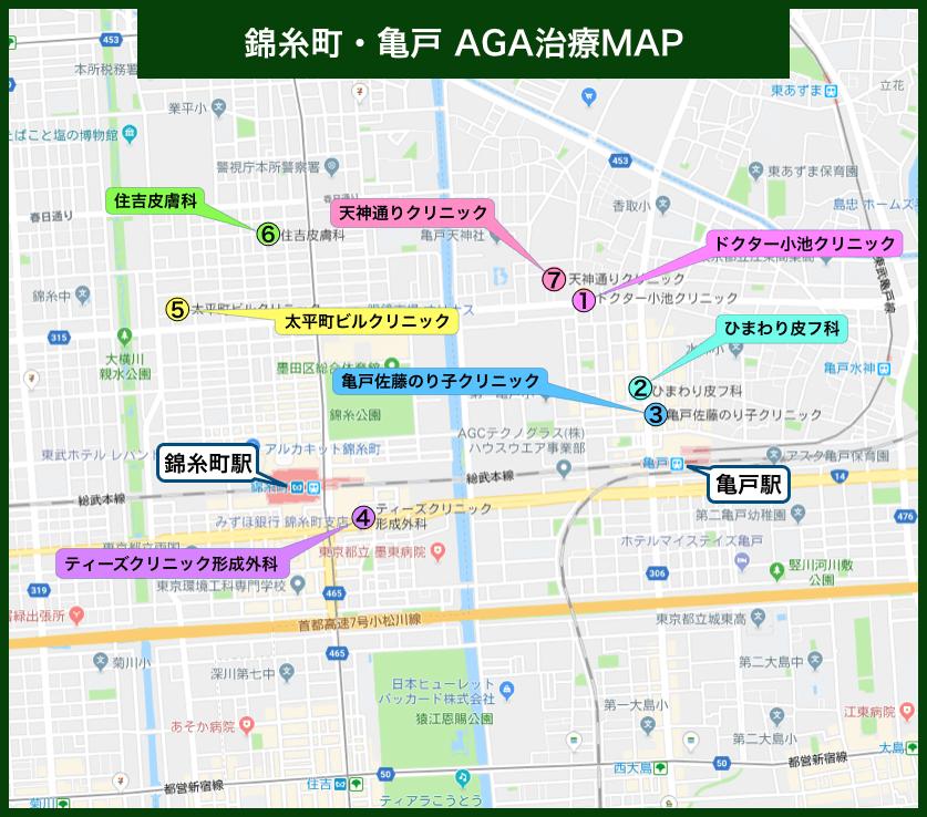 錦糸町・亀戸AGA治療MAP