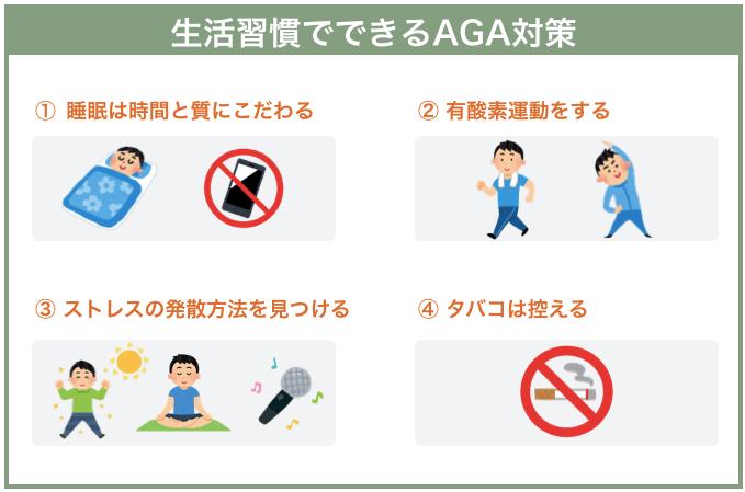 生活習慣でできるAGA対策