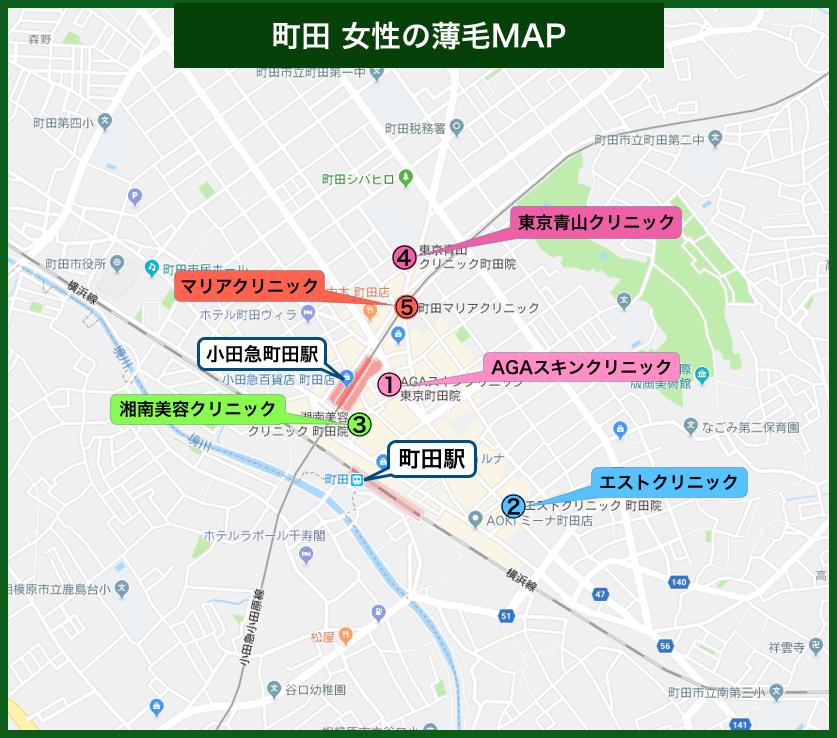 町田女性の薄毛治療MAP